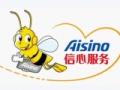 aisino SK-600打印机维修点,爱信诺上海售后中心