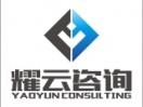 广州耀云企业管理有限公司