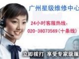 广州家电售后维修服务公司