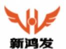 深圳市新鸿发汽车服务有限公司