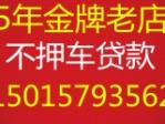 深圳市众惠商务信息咨询有限公司佛山南海分公司(佛山汽车贷款)