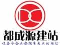 网站建设,都成源建站,四川网站,免费注册,成都网站设计