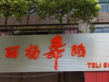 上海丽扬舞蹈艺术中心