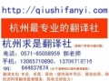 留学工作美国15年海归-提供杭州专业商务高级口译