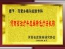 沈丘县范营乡祖传皮肤病专科