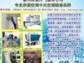 惠州空调清洗 惠州中央空调清洗保养