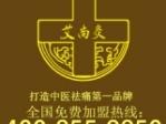 中医理疗养生馆加盟-北京艾尚灸