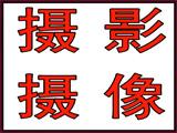 上海摄影摄像