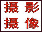 上海摄影摄像(上海摄影公司)
