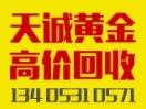 天诚黄金——济南本地诚信黄金回收第一品牌