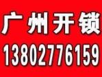 广州急先锋开锁公司