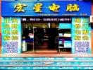 深圳宏星电脑维修中心