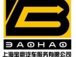 上海宝豪汽车服务有限公司(上师大店)