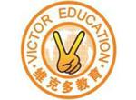 福州维克多外语培训学校