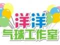 乐山洋洋气球