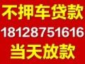 广州荔湾不押车贷款,汽车无抵押担保,利息6厘,