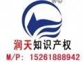 常州专利申请代理-江苏商标专利事务所