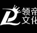 上海领帝文化有限公司