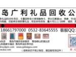 青岛广利礼品回收