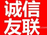 北京诚信友联搬家服务中心