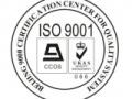 济南ISO9000,ISO14000,ISO18000认证