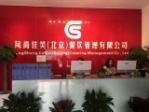 风尚佳美(北京)餐饮管理有限公司