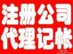 苏州市税企心桥会计服务有限公司(苏州代理记账)