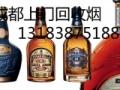双流华阳节日礼品烟酒回收 虫草回收