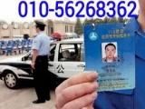 北京解忧开锁公司