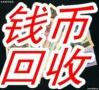 大庆高价回收纸币,钱币,银元银币,袁大头,纪念币,纪念钞