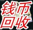 哈尔滨永久邮币卡交易市场志辉钱币礼品行