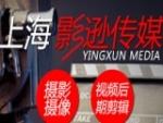上海影逊文化传播公司