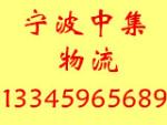 宁波中集物流有限公司