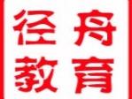 吉林省径舟教育信息咨询有限公司(长春径舟教育一对一培训学校)