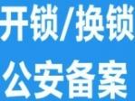 北京皇冠开锁公司
