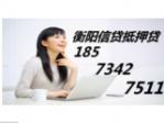 衡阳信贷抵押贷