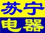 南京市江宁区星计家电维修中心