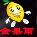 广州金果雨游乐设备有限公司