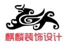 东莞市麒麟装饰设计有限公司