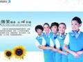 欢迎访问~梅州威力洗衣机各区售后服务网站受理中心