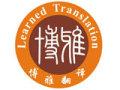 法律合同协议文件翻译 专业法律翻译服务公司