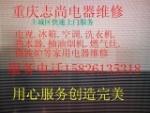 重庆志尚电器电视空调冰箱洗衣机热水器维修
