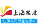 上海兆康代理记账有限公司