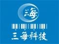 餐饮软件扫码点餐软件专卖店收银软件局找南昌三每科技
