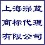 上海商标设计 上海商标注册 国家商标局备案专业机构