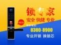 武汉鑫专专锁业