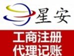 东莞市星安商务服务有限公司