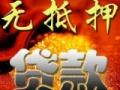 湘潭贷款公司