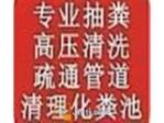 北京通利达管道疏通服务部(北京专业疏通管道清洗抽粪公司)