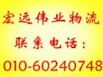 北京宏远伟业物流有限公司